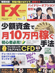 月刊 FX (エフエックス) 攻略.com (ドットコム) 2016年 1月号 [雑誌]