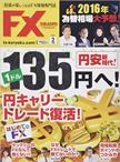 月刊 FX (エフエックス) 攻略.com (ドットコム) 2016年 2月号 [雑誌]