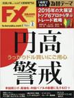 月刊 FX (エフエックス) 攻略.com (ドットコム) 2016年 3月号 [雑誌]