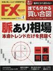 月刊 FX (エフエックス) 攻略.com (ドットコム) 2016年 4月号 [雑誌]