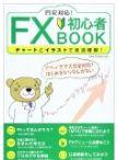 FX初心者BOOK