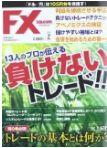 月刊 FX (エフエックス) 攻略.com (ドットコム) 2013年 07月号 [雑誌]