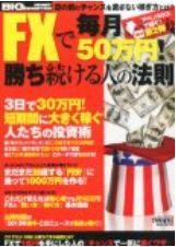 FXで毎月50万円!勝ち続ける人の法則
