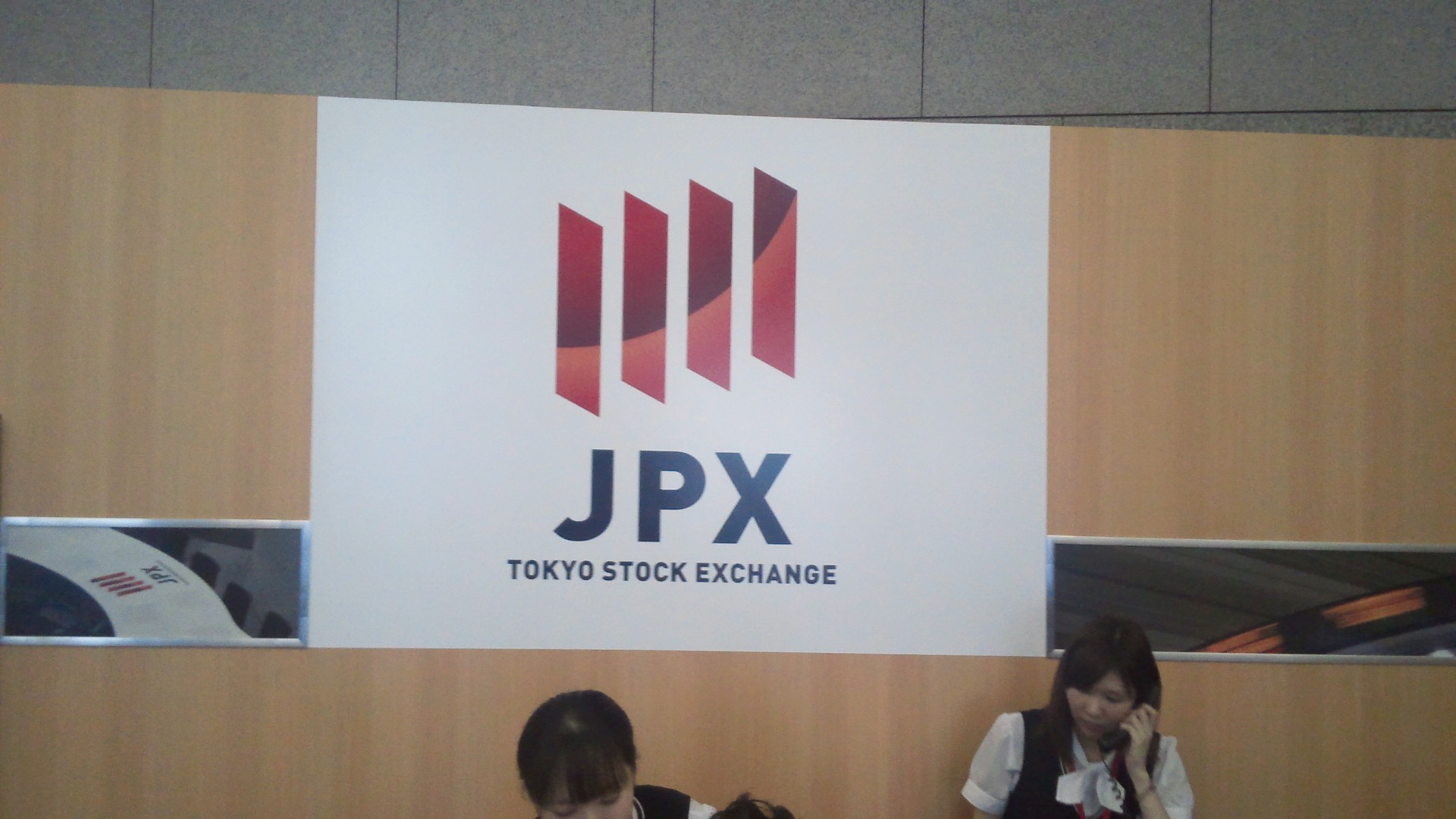 東京証券取引所受付