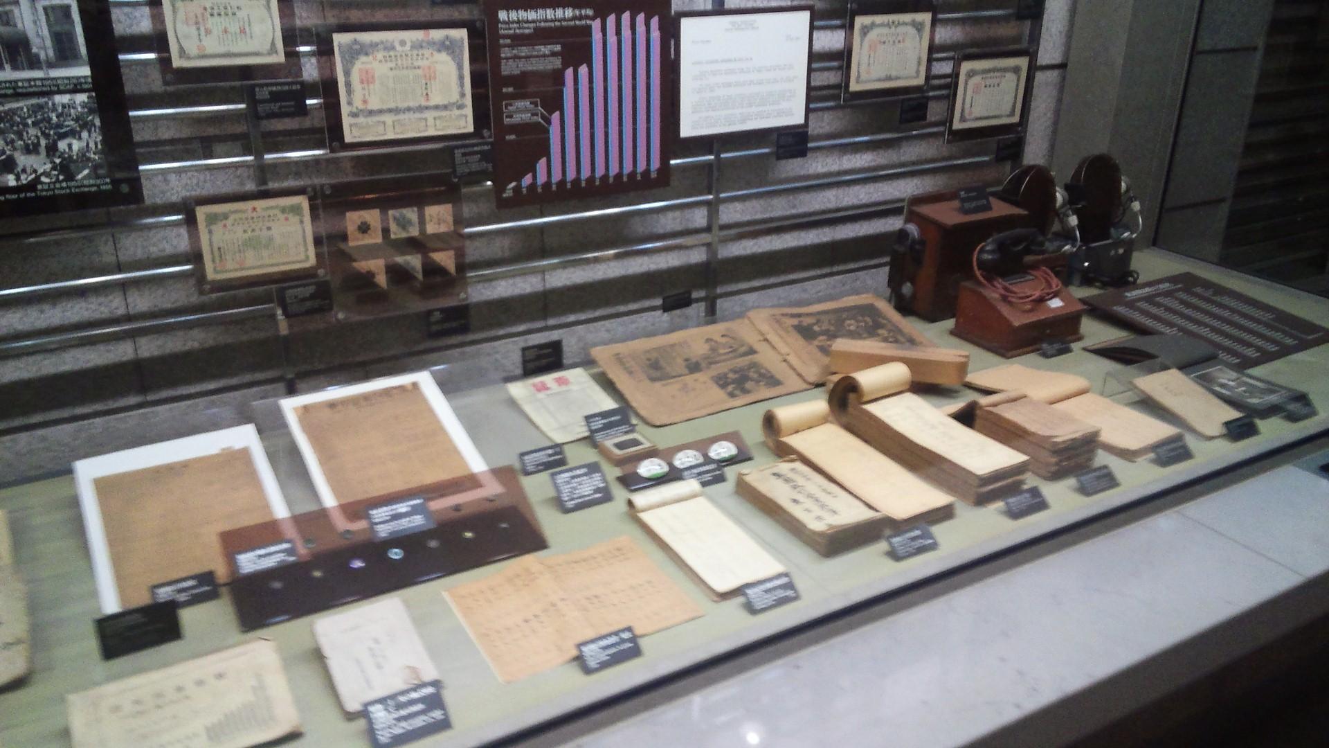 証券史料ホール