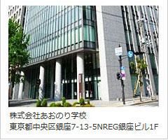 株式会社あおのり学校 東京都中央区銀座7-13-5NREG銀座ビル1F
