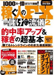 稼ぐ人のFX 儲けの流儀2 2012年7月発行