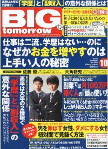 BIG tomorrow(ビッグトゥモロー) 2012年10月号