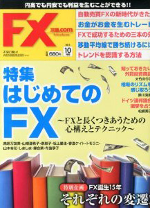 FX攻略.com 2013年10月号