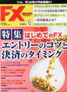 FX攻略.com 2013年11月号