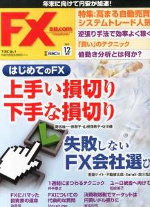 FX攻略.com 2013年12月号