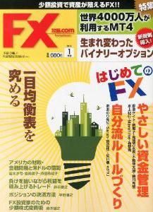 FX攻略.com 2014年1月号