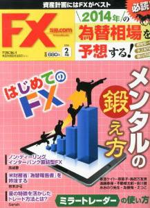 FX攻略.com 2014年2月号