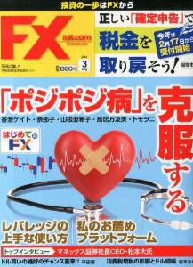 FX攻略.com 2014年3月号