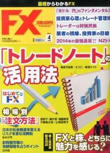FX攻略.com 2014年4月号