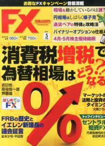 FX攻略.com 2014年5月号