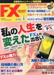 FX攻略.com 2014年6月号