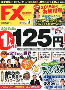 FX攻略.com 2015年2月号