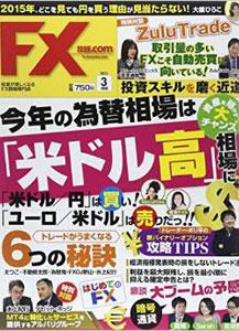 FX攻略.com 2015年3月号