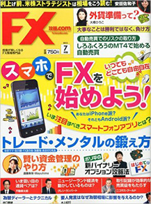 FX攻略.com 2015年7月号