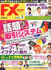 FX攻略.com 2015年8月号