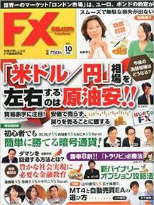FX攻略.com 2015年10月号