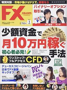 FX攻略.com 2016年1月号