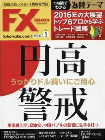 FX攻略.com 2016年3月号