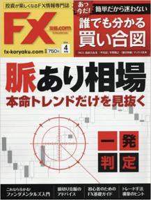 FX攻略.com 2016年4月号