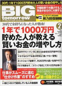 BIG tomorrow(ビックトゥモロー) 2010年2月号