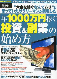 BIG tomorrow(ビックトゥモロー)増刊号『年1000万稼ぐ「投資&副業」の始め方』 2010年9月号