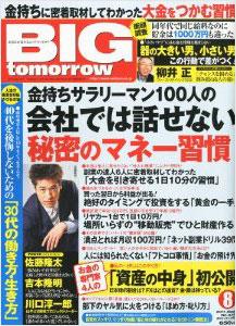 BIG tomorrow(ビックトゥモロー) 2011年10月号