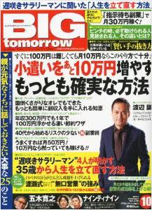 BIG tomorrow(ビックトゥモロー) 2011年8月号