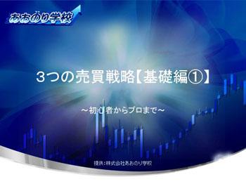 初級編第五回:「3つの売買戦略①」