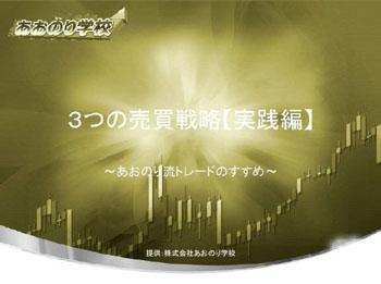 中級編第十七回:「3つの売買戦略(実践編)」