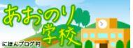 日本ブログ村 為替ブログ ドル円へ