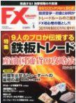 月刊 FX (エフエックス) 攻略.com (ドットコム) 2013年 06月号 [雑誌]