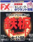 月刊 FX (エフエックス) 攻略.com (ドットコム) 2013年 01月号 [雑誌]