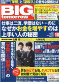 BIG tomorrow 2012年10月号