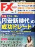 FX攻略.com2013年8月号