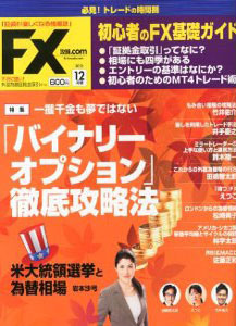 FX攻略.com 2012年7月号