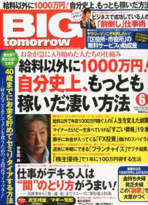 BIG tomorrow(ビッグトゥモロー) 2013年6月号