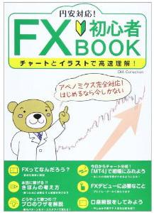 FX初心者BOOK 2013年6月発行
