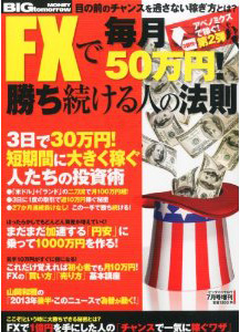 FXで毎月50万円!勝ち続ける人の法則 2013年7月発行