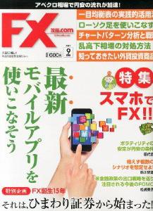 FX攻略.com 2013年9月号