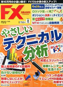 FX攻略.com 2014年8月号