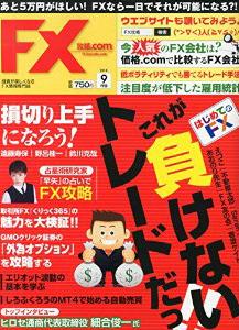 FX攻略.com 2014年9月号