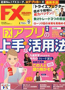 FX攻略.com 2014年10月号