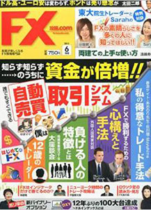 FX攻略.com 2015年6月号