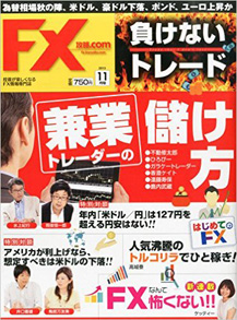 FX攻略.com 2015年11月号